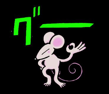LINEスタンプ・のりのりネズミ03