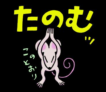 LINEスタンプ・のりのりネズミ06