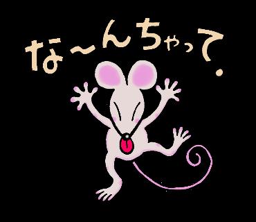 LINEスタンプ・のりのりネズミ16
