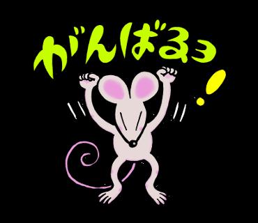 LINEスタンプ・のりのりネズミ19