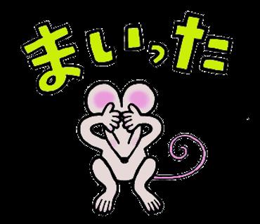 LINEスタンプ・のりのりネズミ38