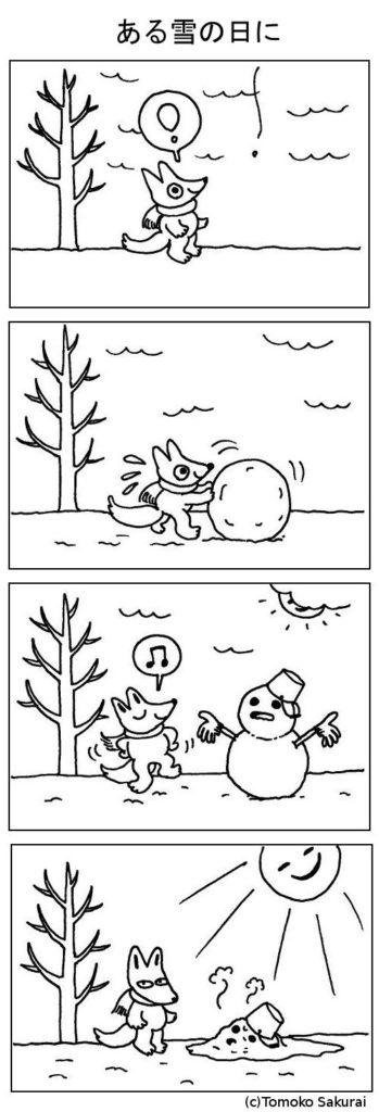 ある雪の日