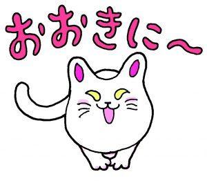 LINEスタンプいけず猫「おおきに~」