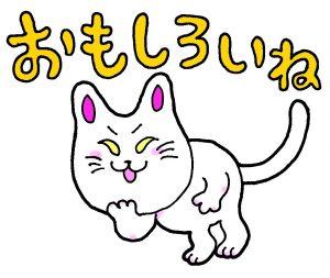LINEスタンプいけず猫「おもしろいね」