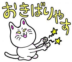 LINEスタンプいけず猫「おきばりやす」