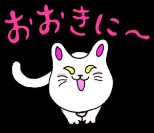 LINEスタンプいけず猫04