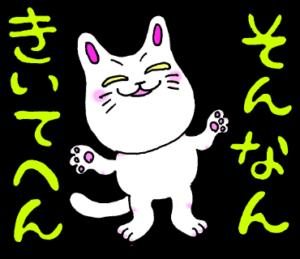 LINEスタンプいけず猫06