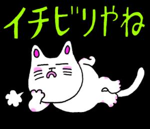 LINE スタンプ いけず猫 12