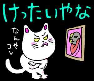 LINEスタンプいけず猫14