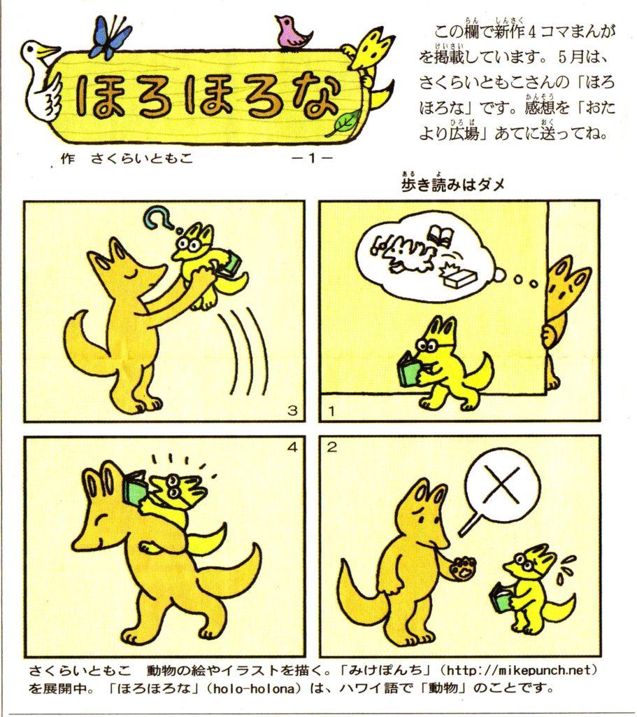 ほろほろな(朝日小学生新聞掲載2017-5-5)