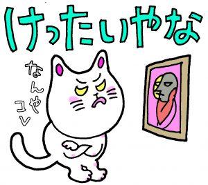 LINEスタンプいけず猫「けったいやな」