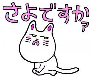 LINEスタンプいけず猫「さよですかぁ」