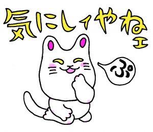 LINEスタンプいけず猫「気にしィやねェ」