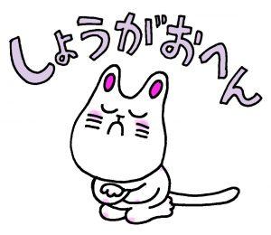 LINEスタンプいけず猫「しょうがおへん」