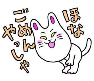 LINEスタンプいけず猫「ほなごめんやっしゃ」