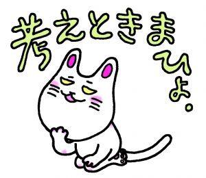 LINEスタンプいけず猫「考えときまひょ」