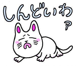 LINEスタンプいけず猫「しんどいわぁ」