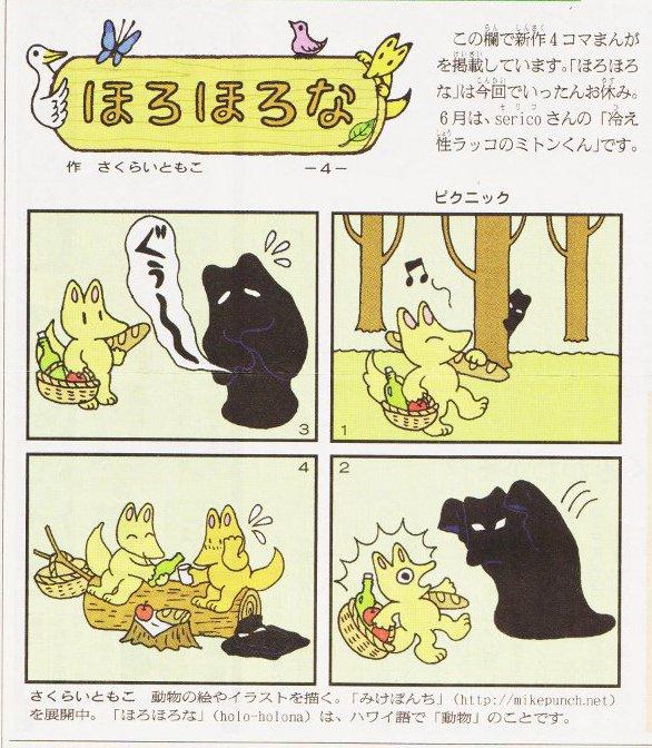 朝日小学生新聞掲載「ほろほろな」5/26 ピクニック