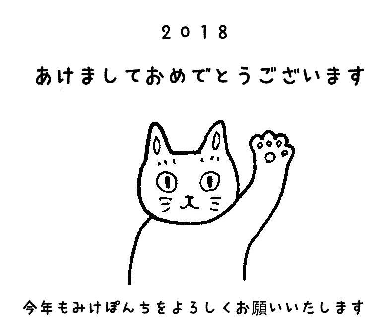 新年のごあいさつ2018
