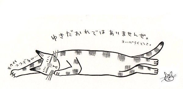 師走の猫 4