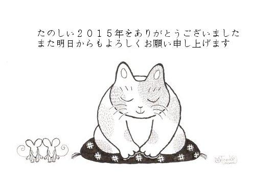 師走の猫 10
