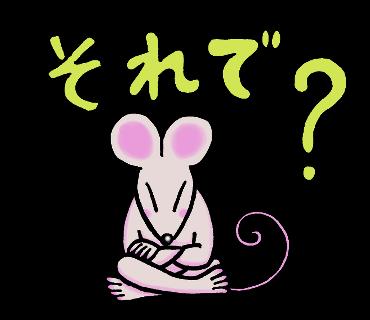 LINEスタンプ・のりのりネズミ09