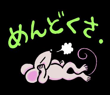 LINEスタンプ・のりのりネズミ08