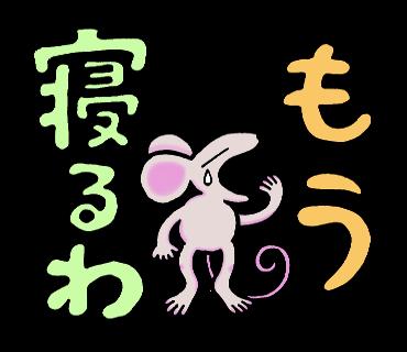 LINEスタンプ・のりのりネズミ07