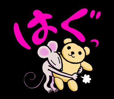 LINEスタンプ・のりのりネズミ12