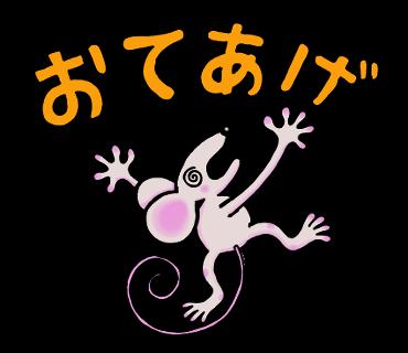 LINEスタンプ・のりのりネズミ21