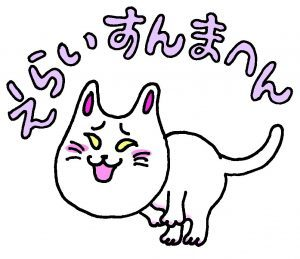 LINEスタンプいけず猫「えらいすんまへん」