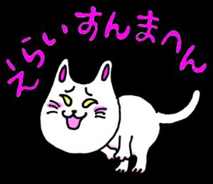 LINE スタンプ いけず猫 01