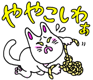 LINE スタンプ いけず猫 02