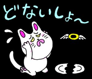 LINE スタンプ いけず猫 03