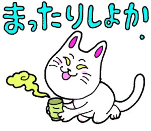 LINE スタンプ いけず猫 07