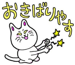 LINE スタンプ いけず猫 09