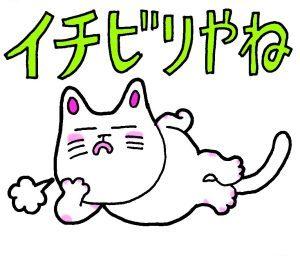 LINEスタンプいけず猫「イチビリやね」