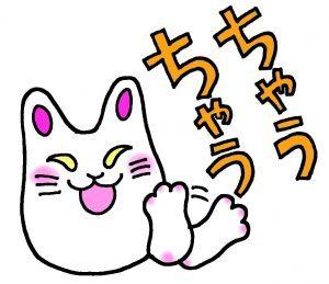LINEスタンプいけず猫「ちゃうちゃう」