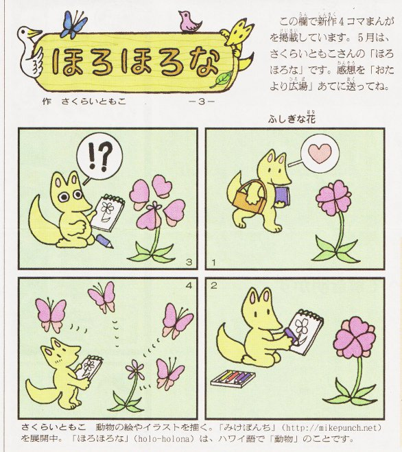 朝日小学生新聞掲載「ほろほろな」5/19「ふしぎな花」