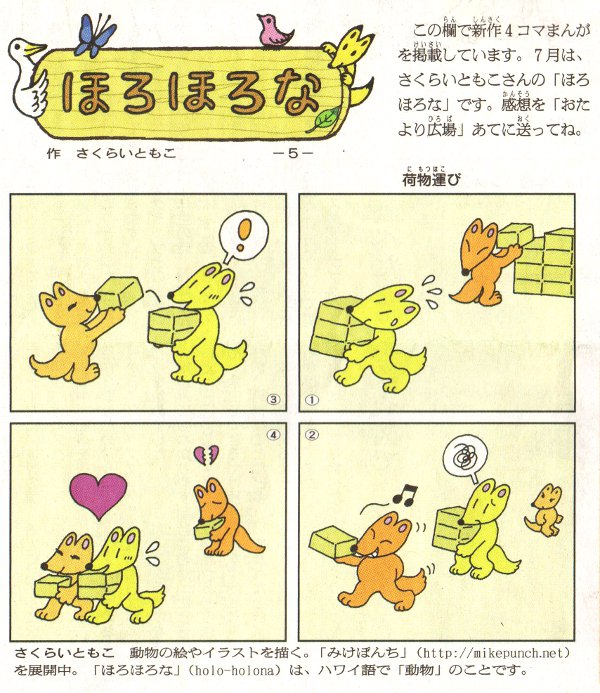 朝日小学生新聞「ほろほろな」7/7掲載「荷物はこび」