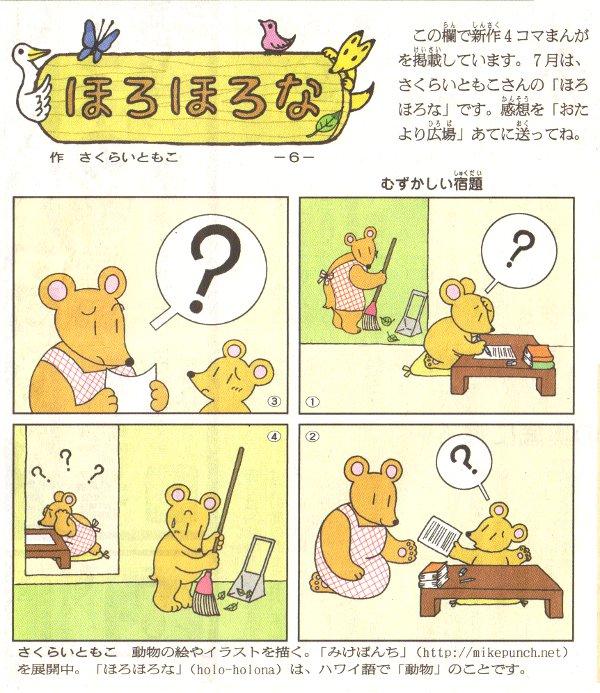 朝日小学生新聞「ほろほろな」7/14掲載「難しい宿題」