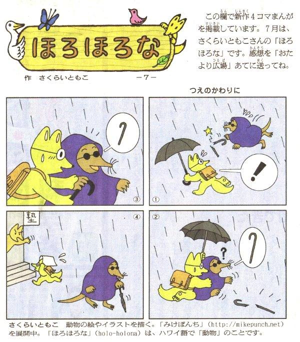 朝日小学生新聞「ほろほろな」7/21掲載「杖のかわりに」