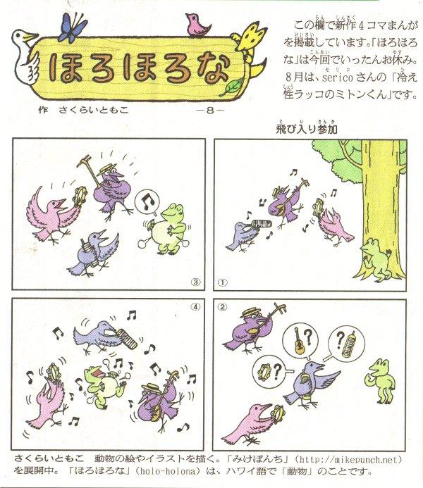 朝日小学生新聞「ほろほろな」7/28掲載「飛び入り参加」