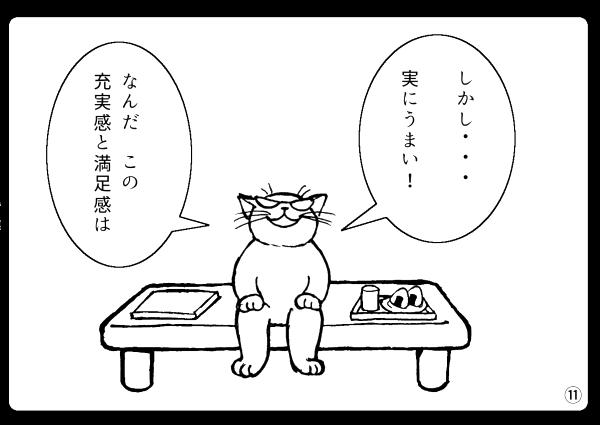 おにぎり猫のものがたり8